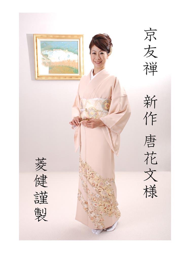 【高級色留袖レンタル】I-602 菱健謹製 ピンク(肌色) 唐草 MLサイズ 唐草