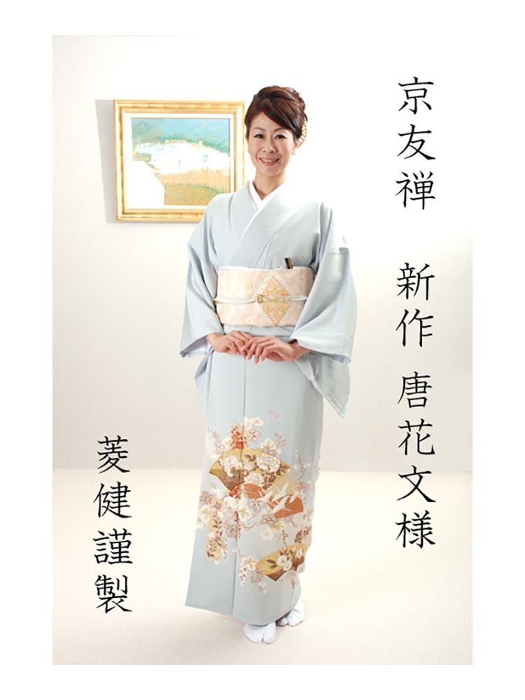 【高級色留袖レンタル】I-603 菱健謹製 水色 地紙 MLサイズ 地紙